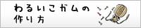大阪泉南阪南エギング、メバリング、アジング〜わるいこガムの作り方